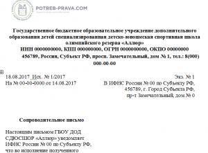 Письмо в прокуратура на незаконные действия сотрудников банка