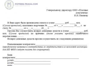 Проверка паспорта гражданина на недействите
