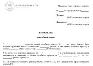 Образец приложения к приказу основные маршруты движения автомобилей