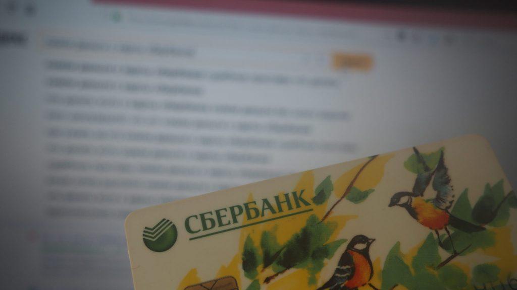 Сбербанк списал деньги с карты без уведомления