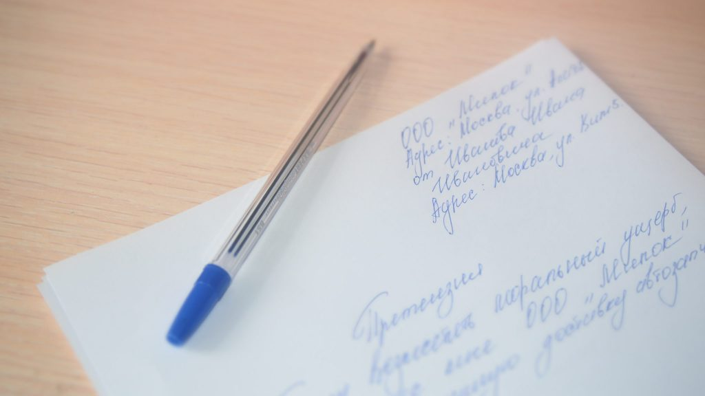 Предельная внимательность оформление претензии на оплату задолженности за оказание услуг