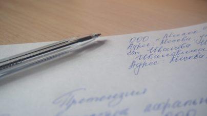Изображение - Как написать претензию в магазин на возврат товара P4190605-404x227
