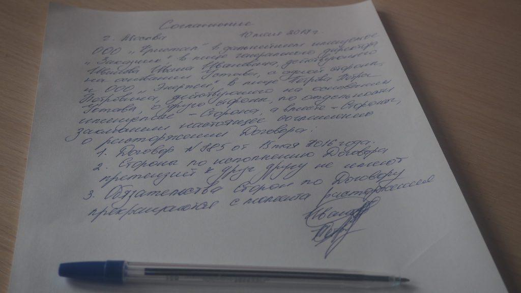 Соглашение об определении долей в общей собственности
