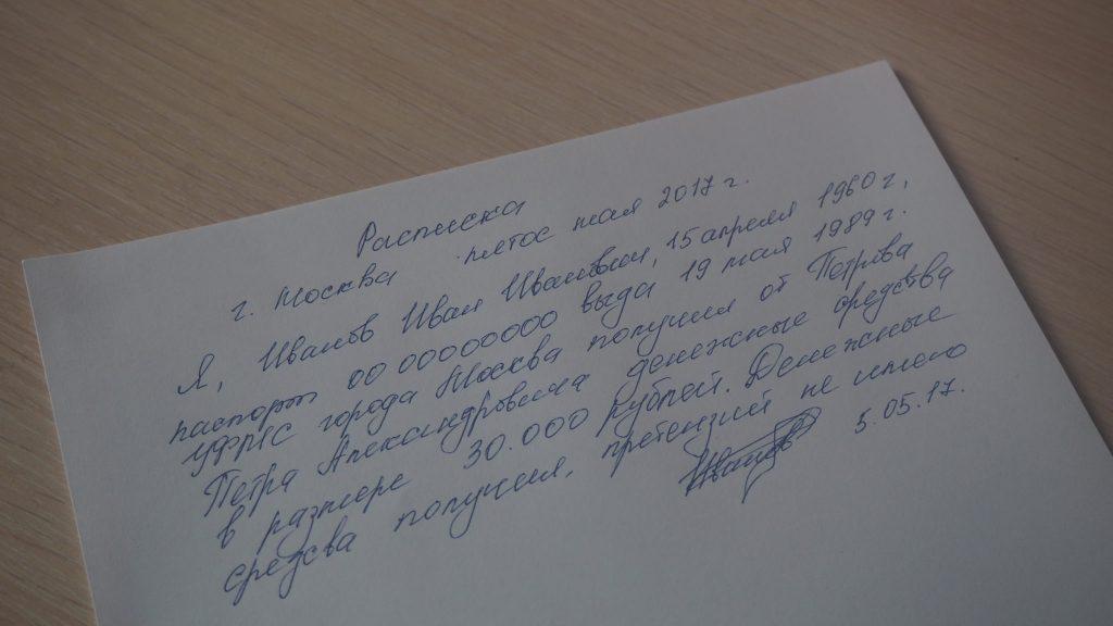 Расписка о получении денежных средств образец как правильно составить и написать пример бланка расписки о займе требования по ГК РФ