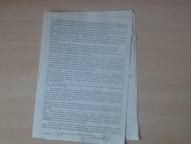 Как написать возражение об отмене судебного приказа