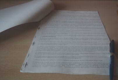 Ответ на представление Прокуратуры об устранении нарушений