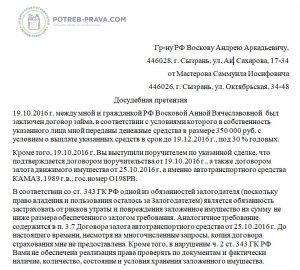 Изображение - Исковое заявление о взыскании по договору займа dosudebnay-pretenziy-300x270