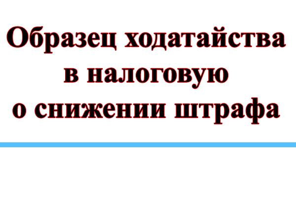 Составляем ходатайство о снижении штрафных санкций