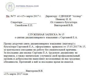 заявление о снятии дисциплинарного взыскания