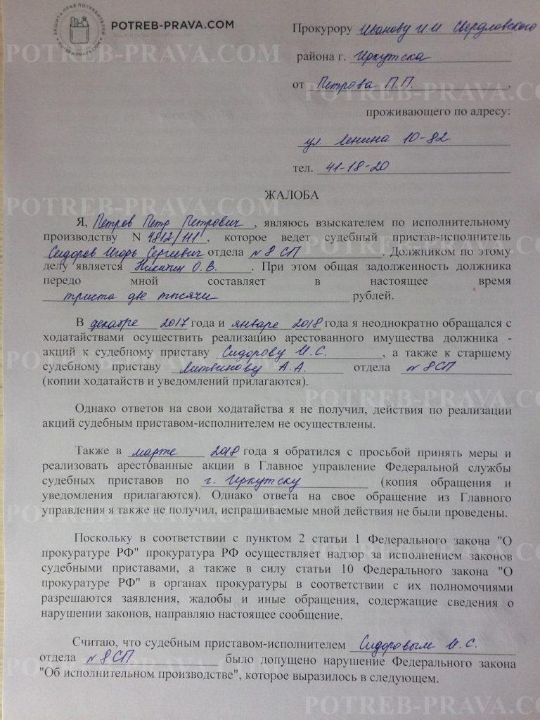 Пример заполнения жалобы на бездействие судебного пристава исполнителя в Прокуратуру (1)