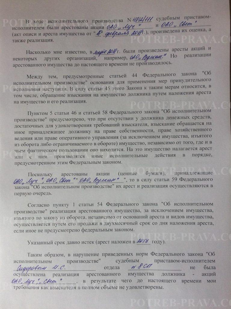 Пример заполнения жалобы на бездействие судебного пристава исполнителя в Прокуратуру (2)