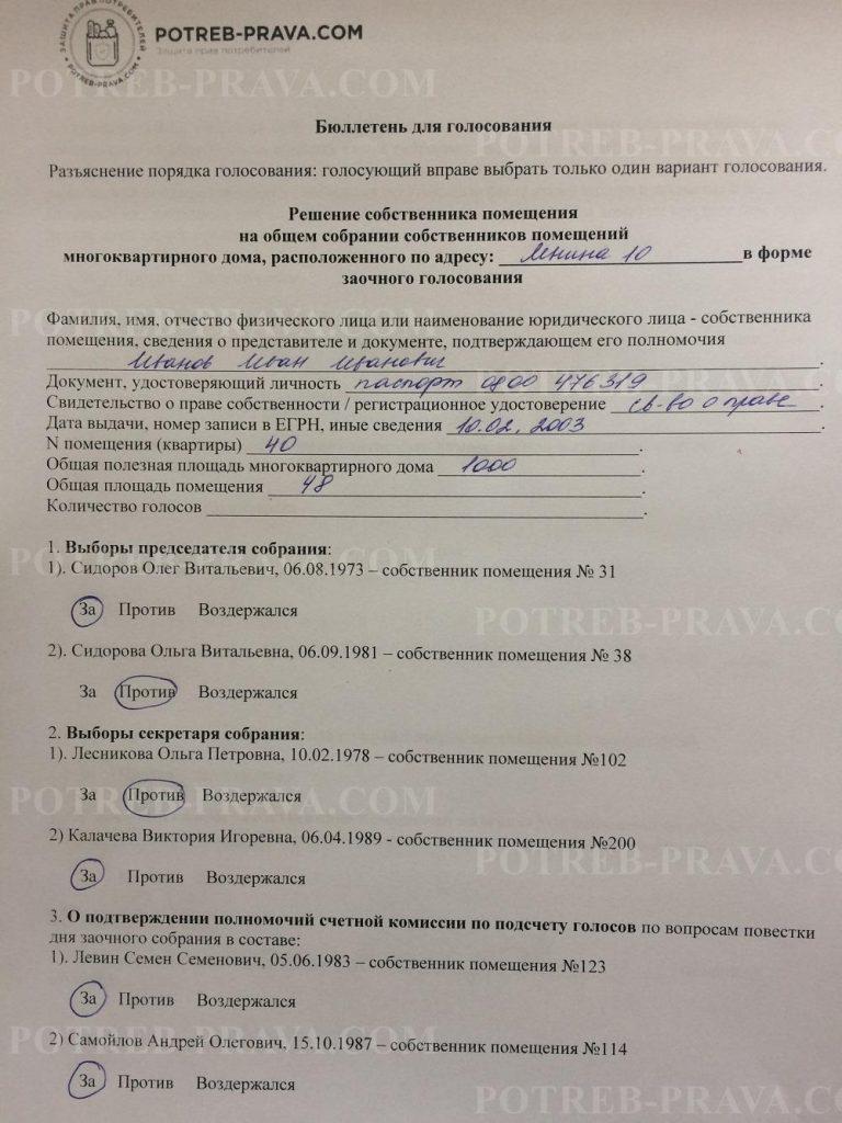 Пример заполнения бюллетеня голосования собственников жилья (1)