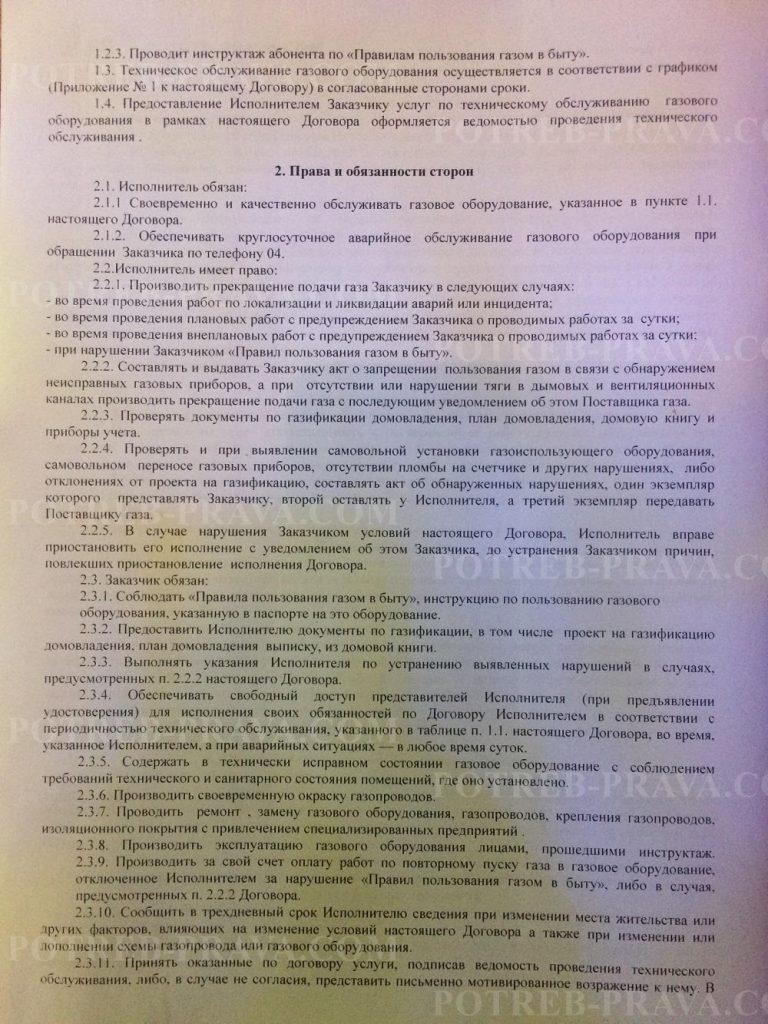 Пример заполнения договора на техническое обслуживание газового оборудования (2)