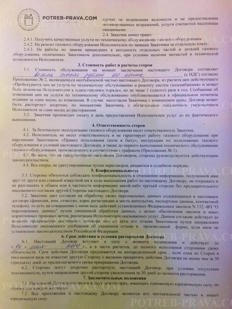 Пример заполнения договора на техническое обслуживание газового оборудования (3)