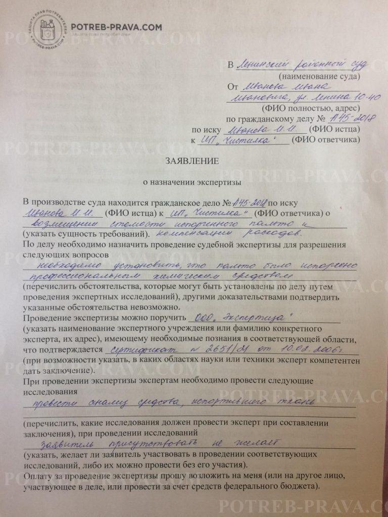 Пример заполнения ходатайства о назначении экспертизы по гражданскому делу (1)