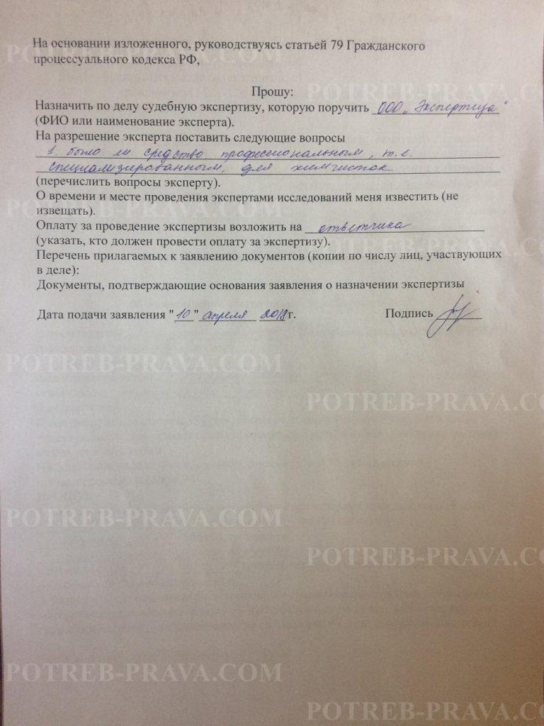 Пример заполнения ходатайства о назначении экспертизы по гражданскому делу (2)