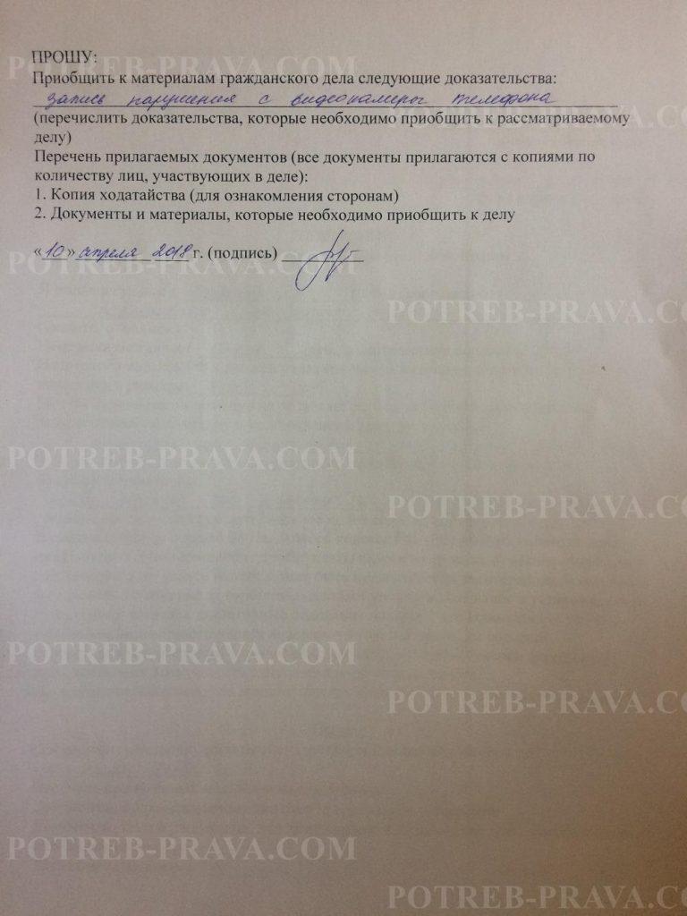 Пример заполнения ходатайствао приобщении доказательств к материалам гражданского дела (2)