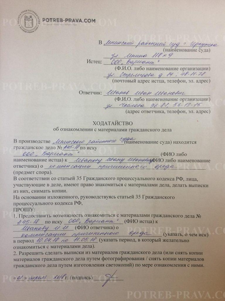 Заявление адвоката для ознакомления с материалами дела