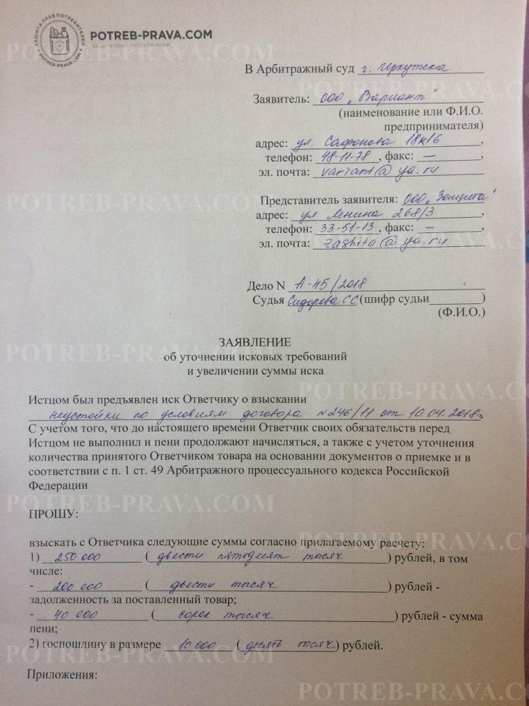Пример заполнения ходатайства об уточнении исковых требований в арбитражный суд (1)