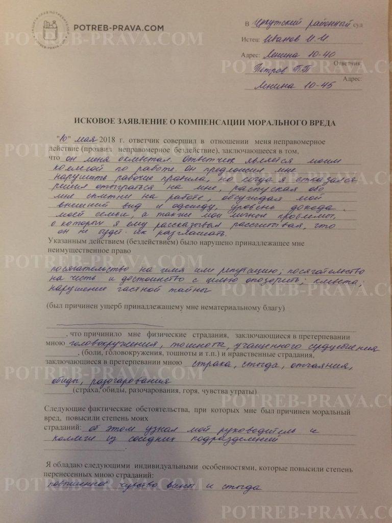 Пример заполнения искового заявления о компенсации морального вреда (1)