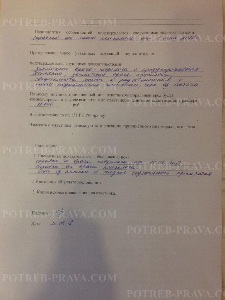 Пример заполнения искового заявления о компенсации морального вреда (2)
