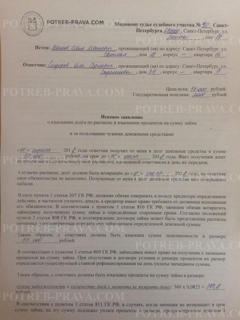 Пример заполнения искового заявления о возврате денежных средств по расписке (1)