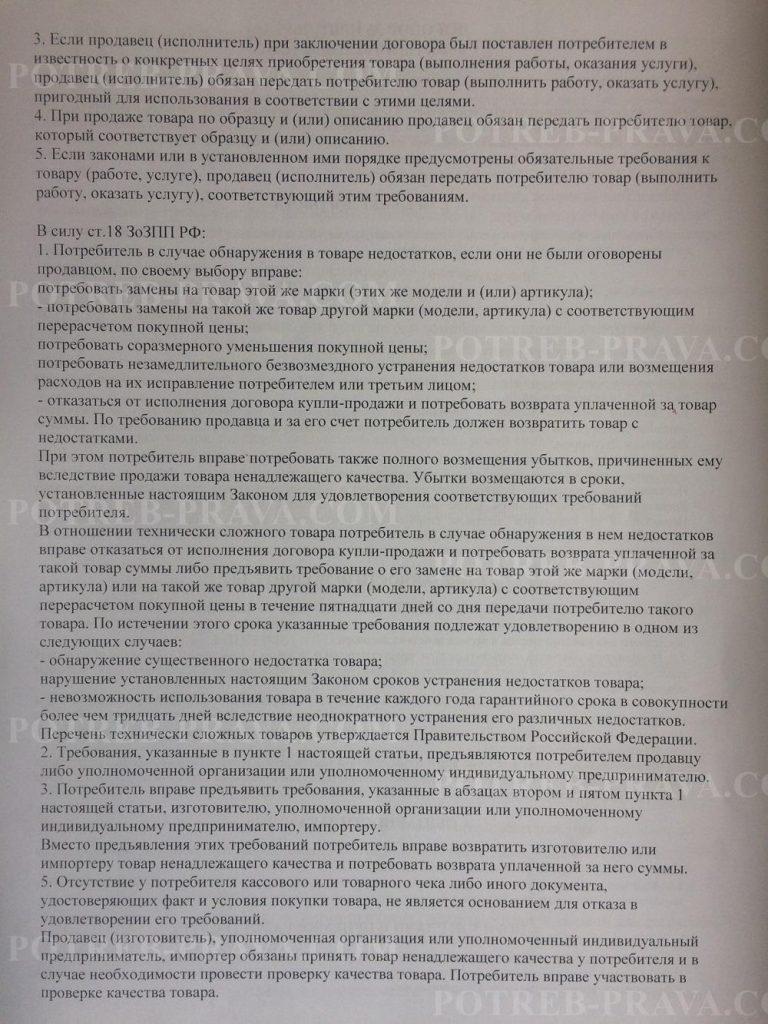 Пример заполнения искового заявления о возврате денежных средств за некачественный товар (2)