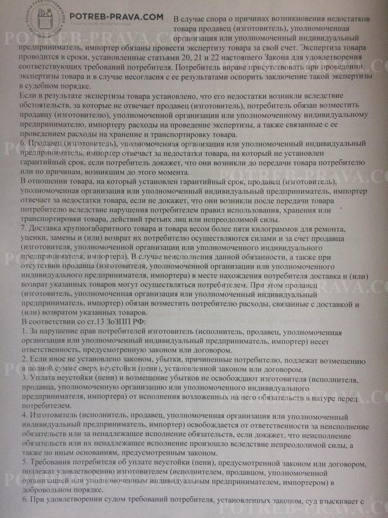 Пример заполнения искового заявления о возврате денежных средств за некачественный товар (3)
