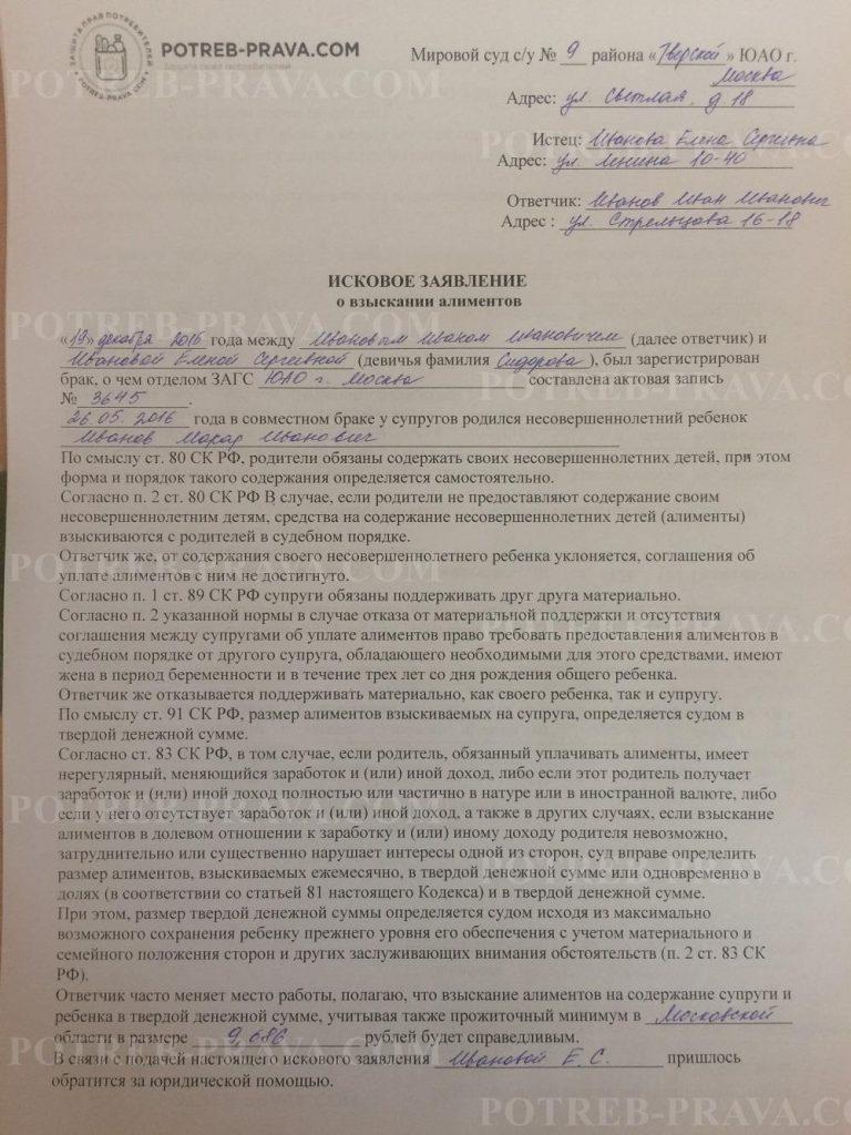 Пример заполнения искового заявления о взыскании алиментов в твердой денежной сумме (1)