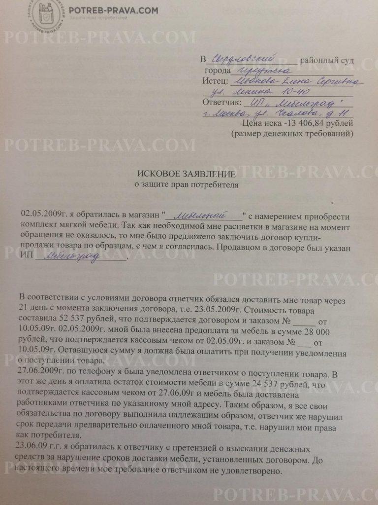 Пример заполнения искового заявления о взыскании неустойки за нарушение срока передачи оплаченного комплекта мебели (1)