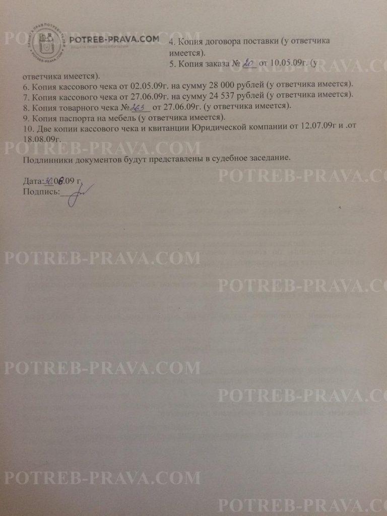 Пример заполнения искового заявления о взыскании неустойки за нарушение срока передачи оплаченного комплекта мебели (3)