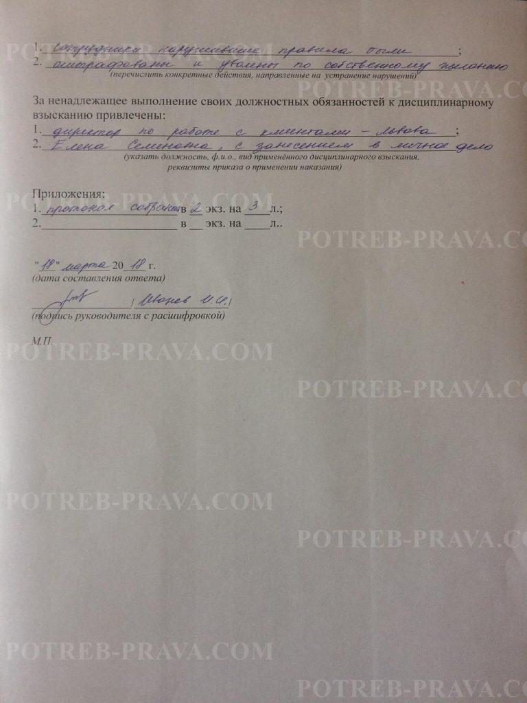 Пример заполнения ответа на представление Прокуратуры об устранении нарушений (2)