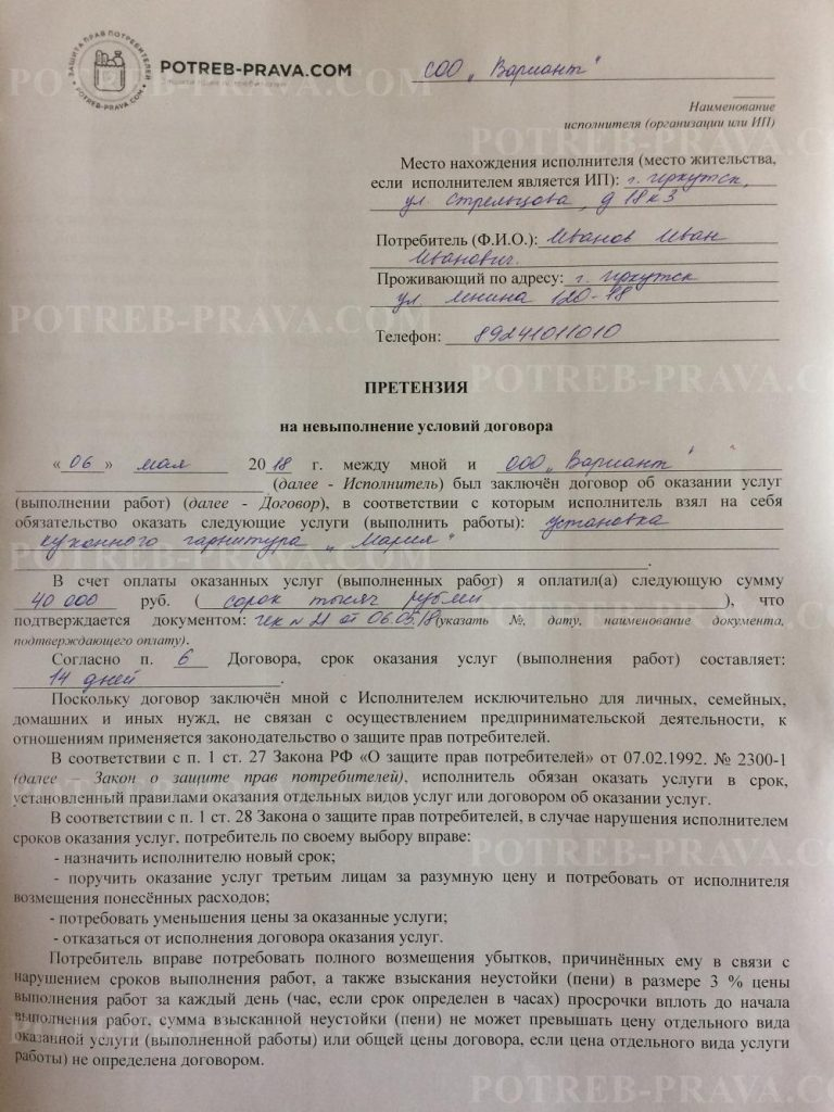 Пример заполнения претензии на невыполнение условий договора (1)