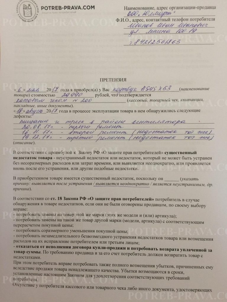 Защита прав потребителя гарантийный ремонт телефона возврат или замена ремонт фотоаппарата canon беляево