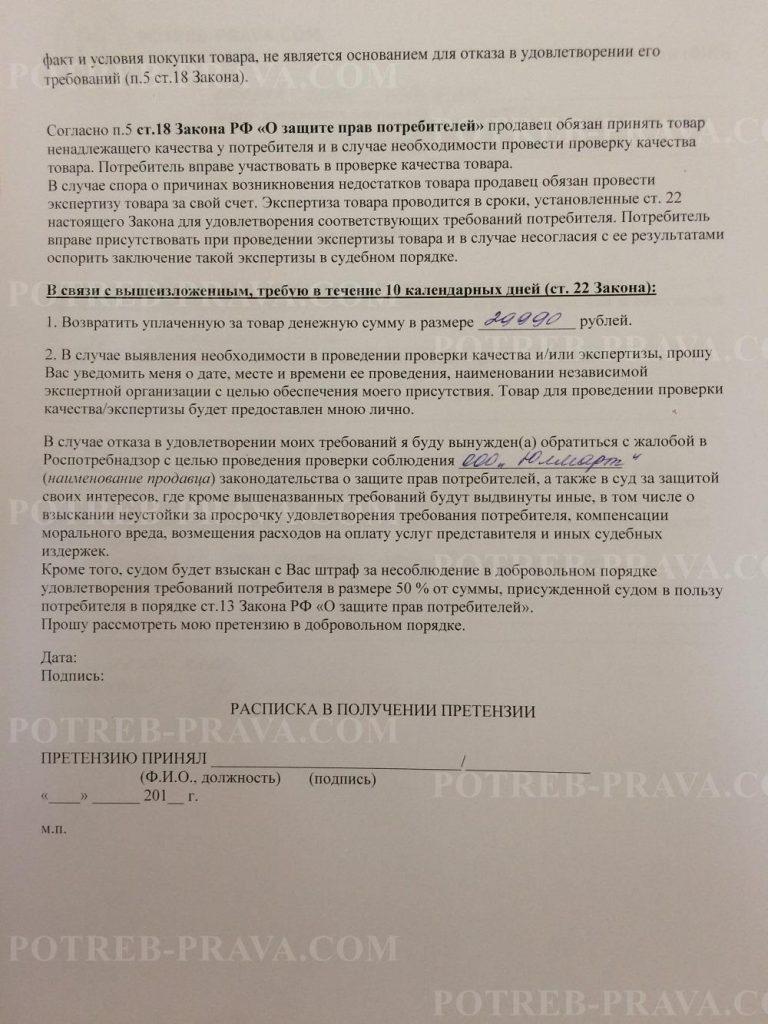 Претензия на банк по поводу списания судебными приставами задолжности