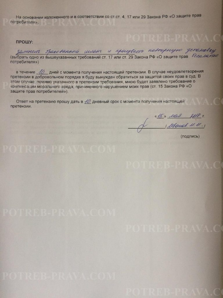 Пример заполнения претензии по договору оказания услуг (2)
