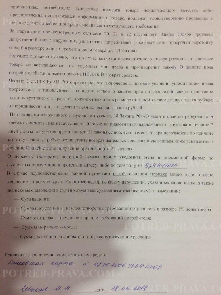 Пример заполнения претензии в интернет-магазин (2)