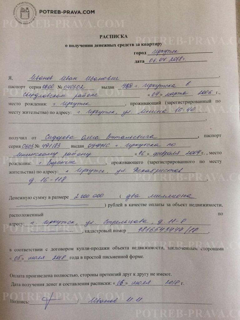 Пример заполнения расписки в получении денежных средств за квартиру