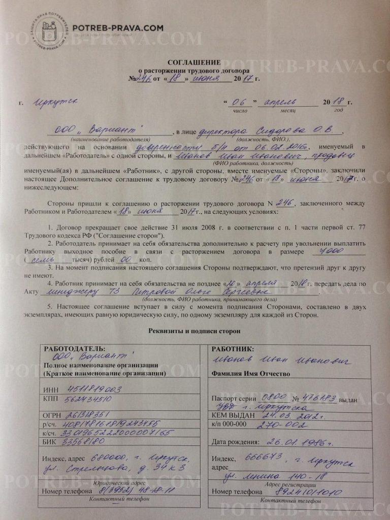 Пример заполнения соглашения о расторжении трудового договора по соглашению сторон (1)