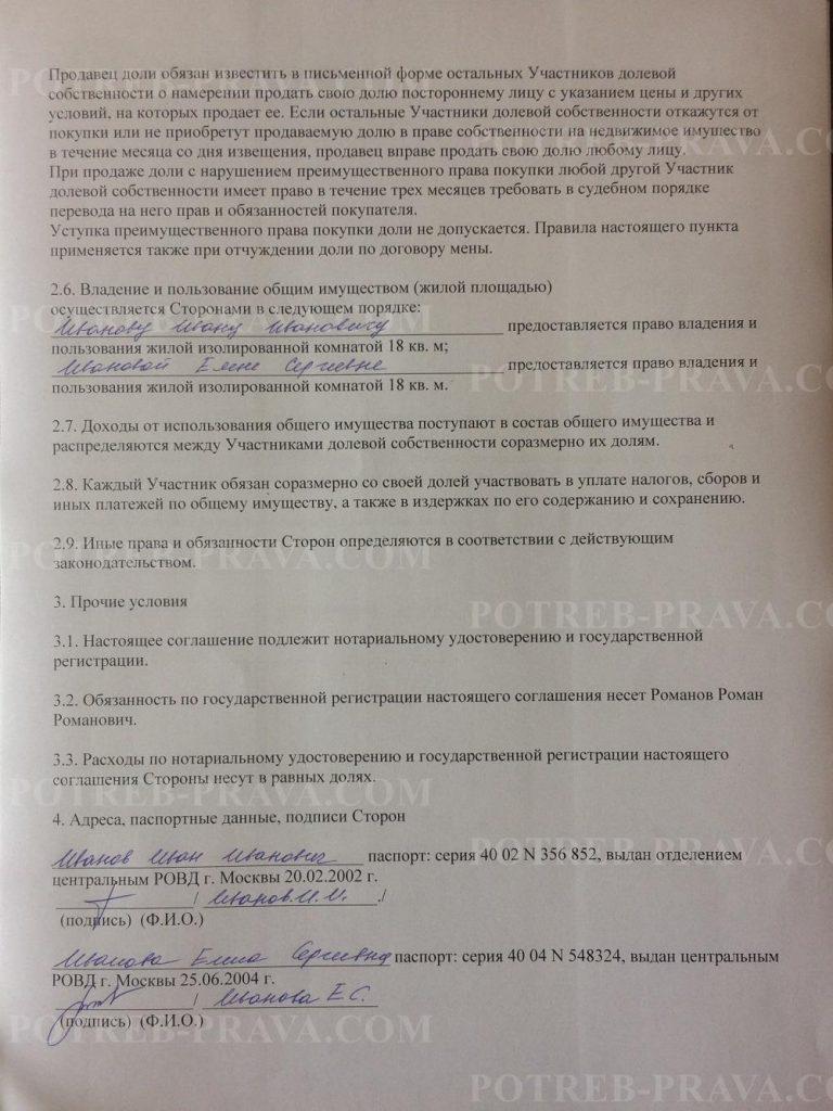 Пример заполнения соглашения об определении долей в квартире между супругами (2)