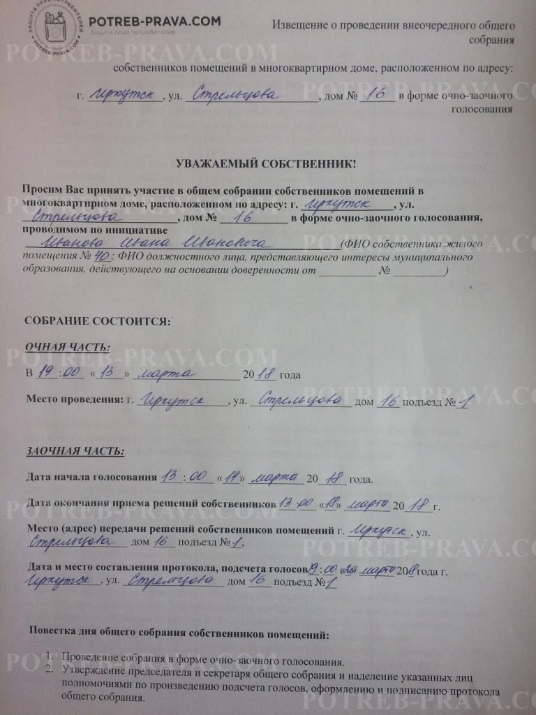 заключение договора с управляющей организацией