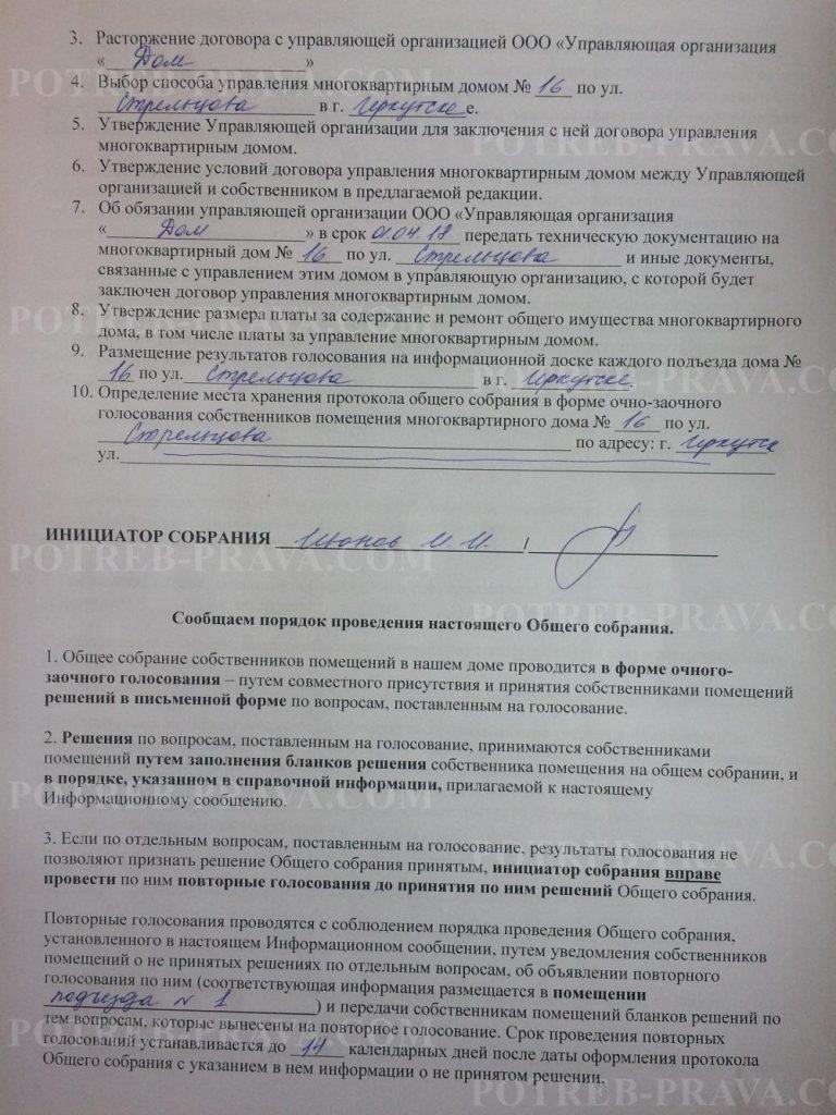 Пример заполнения уведомления о проведении общего собрания собственников жилья (2)