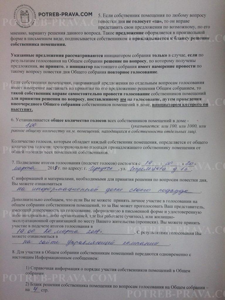 Пример заполнения уведомления о проведении общего собрания собственников жилья (3)