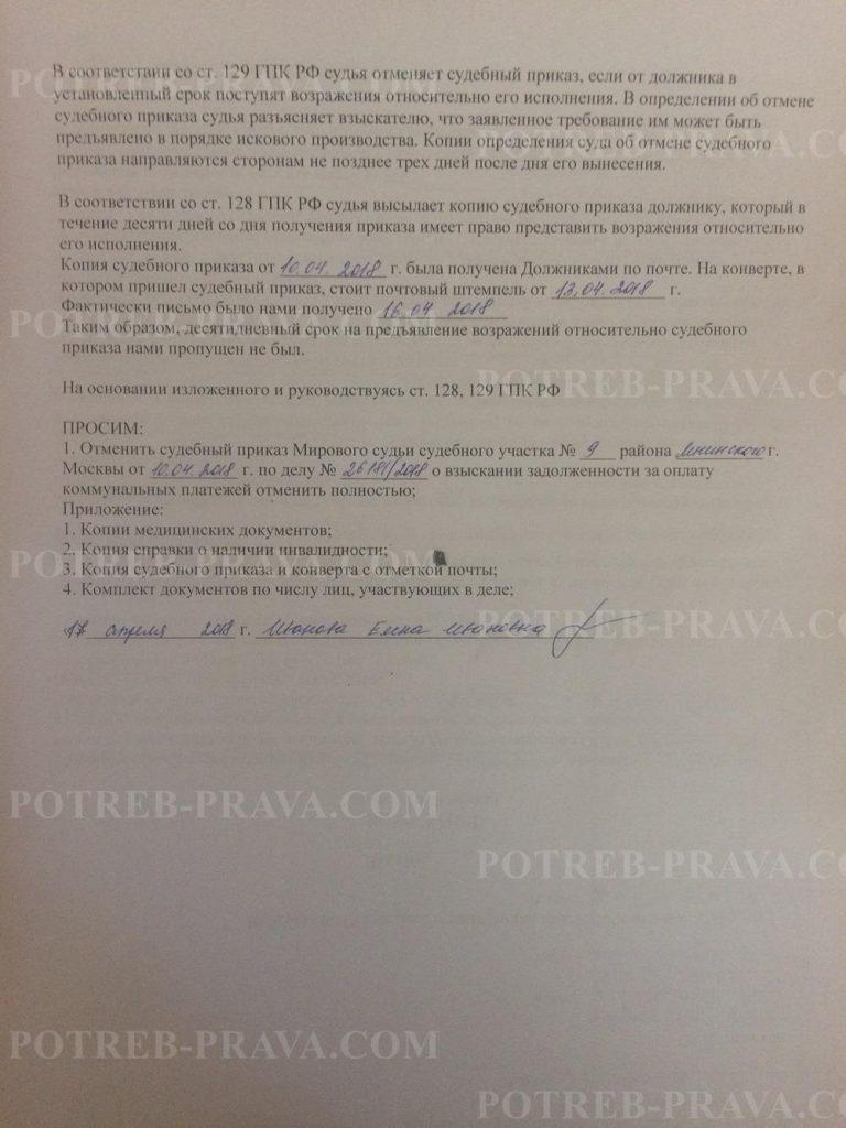 Пример заполнения возражения на судебный приказ о взыскании задолженности по ЖКХ (2)