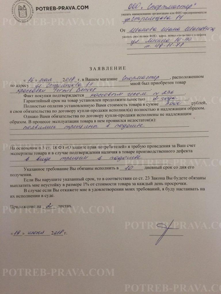 Пример заполнения заявления о проведении экспертизы через продавца