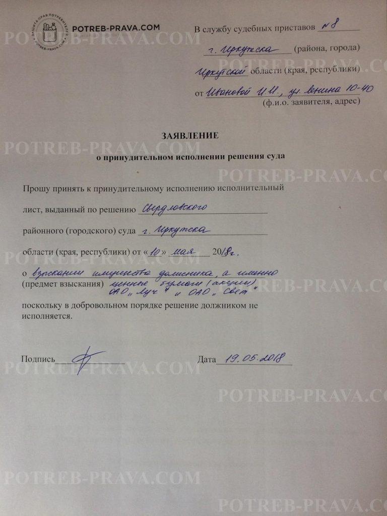Пример заполнения заявления в ФССП о принудительном исполнении решения суда