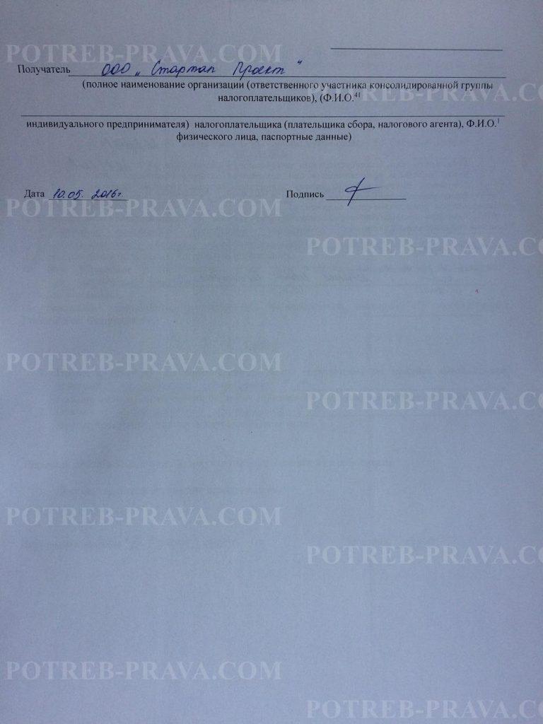 Пример заполнения заявления в налоговую на возврат госпошлины (2)