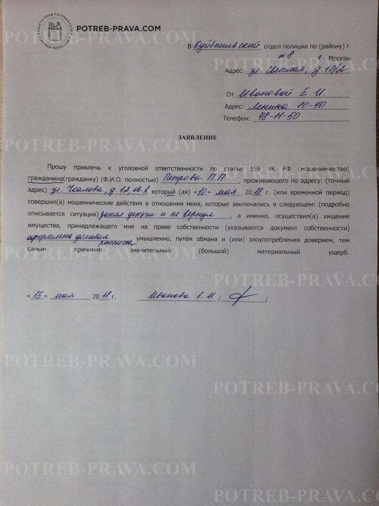 Пример заполнения заявления в полицию на должника