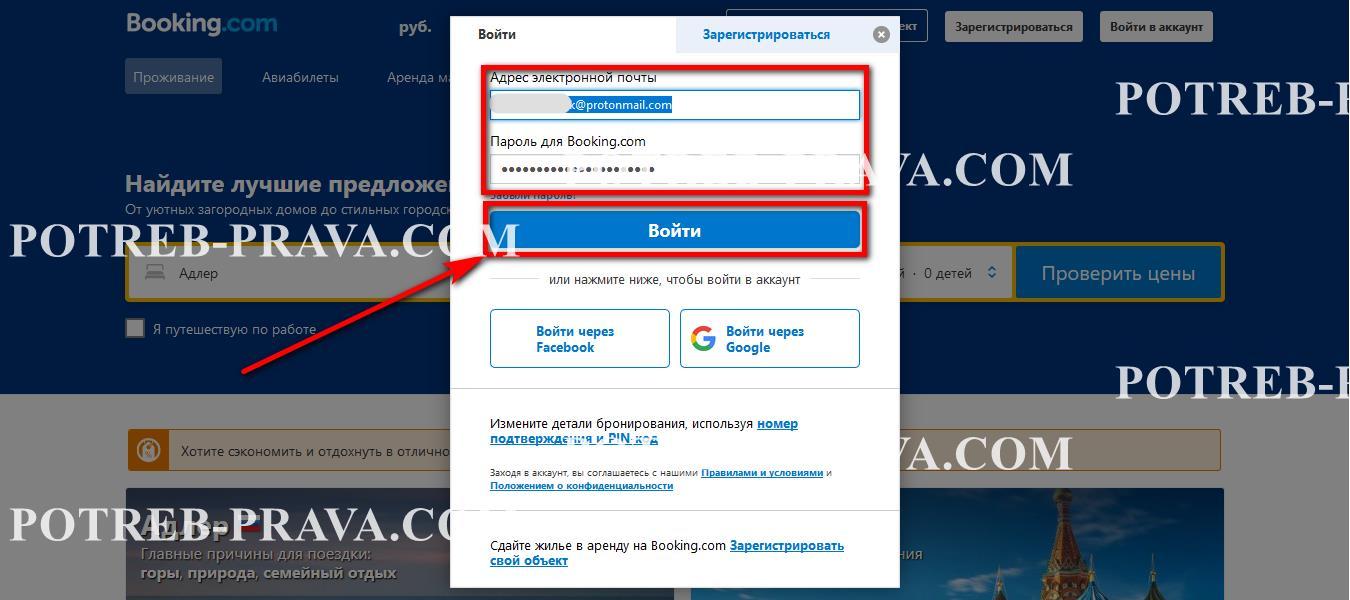 отп банк официальный сайт личный кабинет вход по номеру телефона без пароля