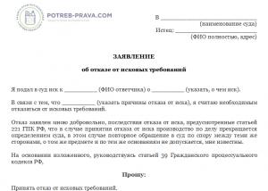 Образец заявления отказ от исковых требований